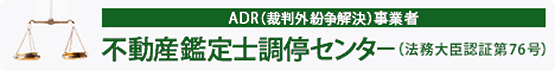不動産鑑定士調整センター 日本不動産鑑定士協会連合会