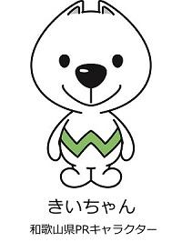 きいちゃん(和歌山県PRキャラクター)_和歌山県不動産鑑定士協会は和歌山県で活動する不動産鑑定士の団体です。